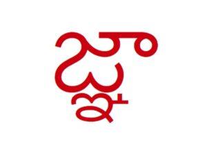 Iphone Telugu character crash